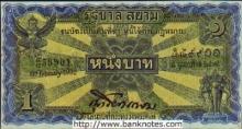 ธนบัตร รุ่นต่างๆ ในประเทศไทย 1