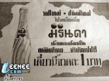 โฆษณาในหนังสือพิมพ์