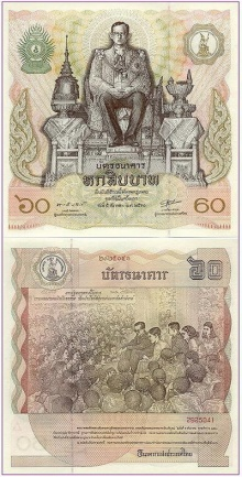 ธนบัตร รุ่นต่างๆ ในประเทศไทย 2