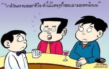มาคลายเครียดดีดีกว่า!!(2)