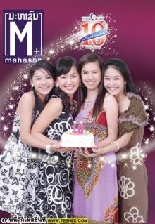 Lao magazine