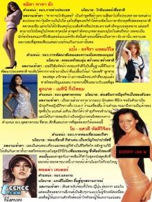 รัฐบาลดรีมทีม ในฝันของหนุ่มไทย