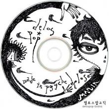 ศิลปะบนแผ่น CD2