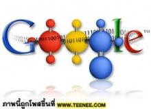 ความน่ารักของ google