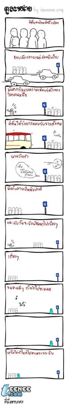เมืองไทย...ใช่เลย