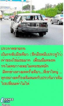 ประกาศขายรถ