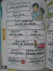 มาเรียนภาษาญี่ปุ่นกัน(18+)