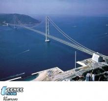 เปิดโลก...ดูสะพานสวย ณ ต่างแดน-1