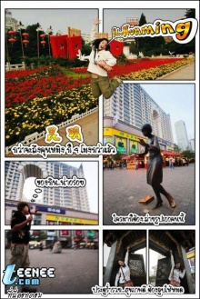 คุนหมิง...น่าไปปะ