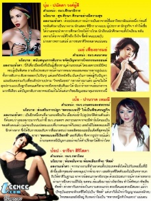 DreamTeam รัฐบาลในฝันของหนุ่มไทย