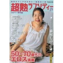 นิตยสารผู้ใหญ่..มันน่ากัวมาก