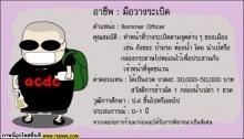 อาชีพยอดนิยมของคนไทย