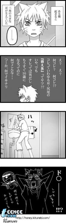 Naruto ขำๆๆๆ