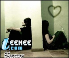 You.เคยรักใครสักคนไหม..
