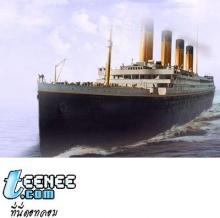 เหลือไว้แค่ความทรงจำ Titanic