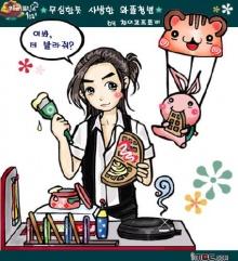 Coffee Prince ฉบับการ์ตูน(3)
