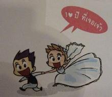 การ์ดแต่งงาน ไอเดียน่ารัก!!