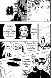 Naruto ตอนที่  441/2
