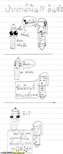 ~*[การ์ตูน : ปากกาน้ำเงินกะดินสอ 1 ]*~