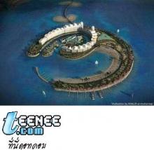 สร้างเกาะ..ด้วยน้ำมือมนุษย์