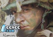 ปริศนา ((อีกอันนึง)) ภาพทหาร