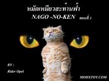 หมัดแมวสะท้านโลก...!!! ตอน 3