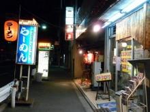 ราเมน สุดอันตราย  แห่งเมือง Kyoto