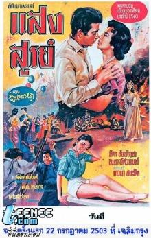 หนังไทยสมัยก่อน.....