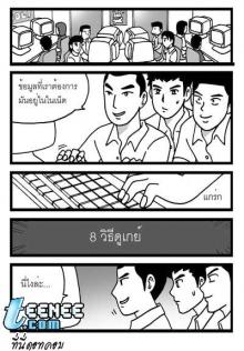 8 วิธีดูคนเป็นเกย์