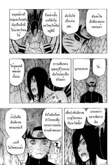Naruto ตอนที่ 444/ ฉบับ 2