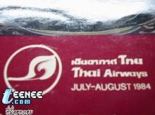 สายการบินแรกของประเทศไทย(3)