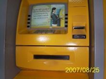 ระวังเรื่องตู้ ATM ย้ำ อีกครั้ง