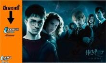 แฮรี่พอตเตอร์