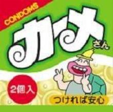 ถุงยาง..ที่ญี่ปุ่น