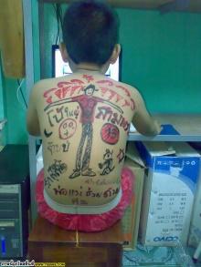 เด็กไทย---รึป่าว