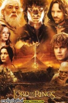ยังจำกันได้มั้ย The Lord of the Rings