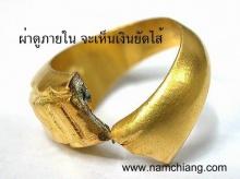 แหวนทองปลอม...โปรดระวัง