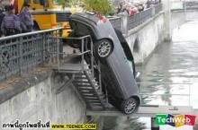 ~ อุบัติเหตุเหลือเชื่อ ~