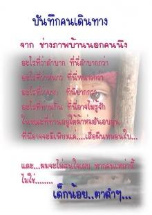 โรงเรียนโมโลตู่ ดอยอินทนน์ เชียงใหม่ (1)