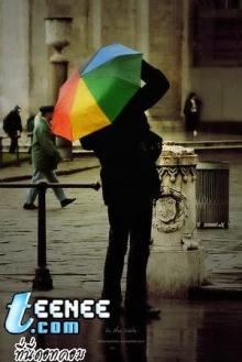 ภาพ : Raining