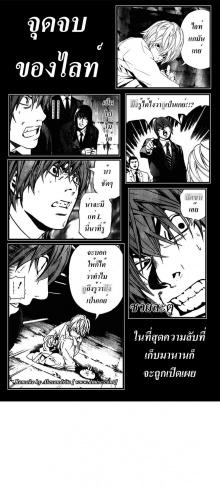 จุดจบของไลท์ Death Note (ต่ำกว่า 18 ปี ควรใช้วิจาณญาณในการชม งิ)