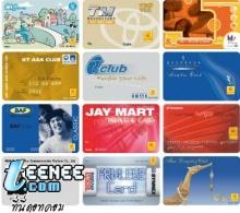 รับพิมพ์บัตรพลาสติก มาตรฐาน ISO 7810 ใช้รับส่วนลดได้กว่า 3,500 ร้านค้า