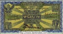 ธนบัตร รุ่นต่างๆ ในประเทศไทย (1)