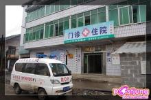 โรงพยาบาลที่จีน