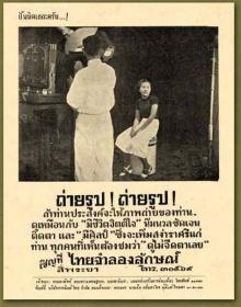 โฆษณรุ่นคุณปู (ภาค1)