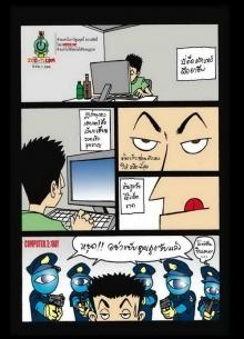 เมื่อ Hacker มืออาชีพโดนจับ