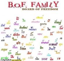 คิดถึงจัง B.O.F