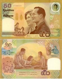 ธนบัตร รุ่นต่างๆ ในประเทศไทย (2)