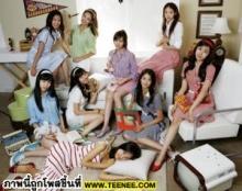 SNSD หรือ Girls Generation