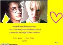เรื่องสนุกๆเกี่ยวกับ แฮร์รี่ พอตเตอร์